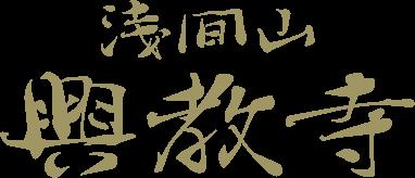 浅間山興教寺
